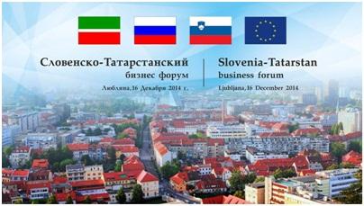 Словенско-Татарстанский бизнес форум, Любляна, 16 декабря 2014